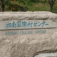 061020-shonan2.jpg