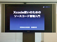 061012-xcode-gamen.jpg